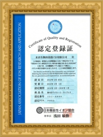certificate japan ion
